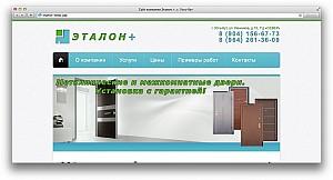 Cайт компании Эталон +, г. Усть-Кут