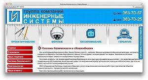 Системы безопасности в г.Новосибирске