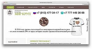 Гречневая крупа из Казахстана