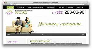 Кабинет психологической помощи «Взгляд» г. Новосибирск