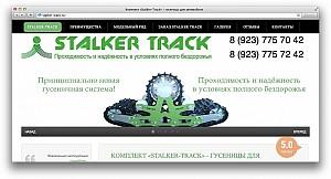 Комплект «Stalker-Track» - гусеницы для автомобиля
