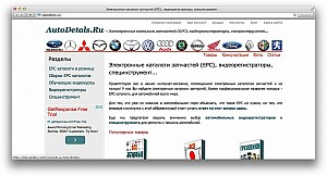 Электронные каталоги запчастей (EPC),  видеорегистраторы, специнструмент