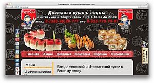 Блюда японской и Итальянской кухни к Вашему столу