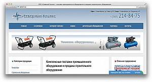 ООО «Северный Альянс» - поставки промышленного оборудования и продажа строительного оборудования